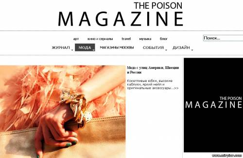 модный журнал