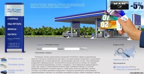 сэкономить топливо бензин