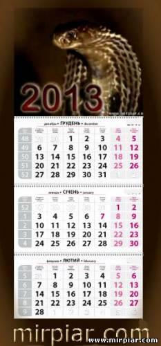 календарь на 2013