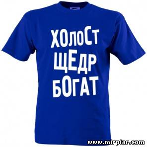 футболки с надписью