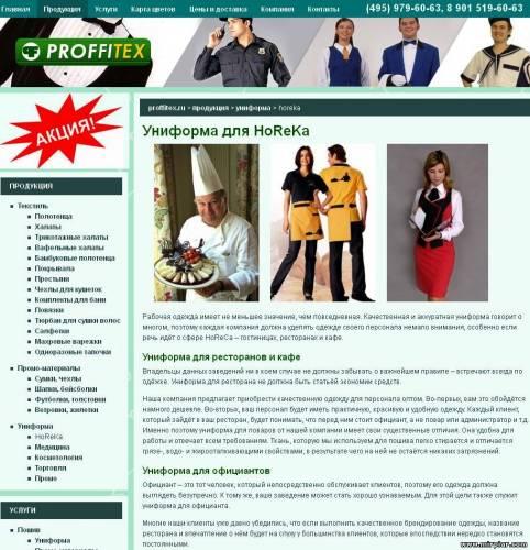 униформа для официантов и поваров