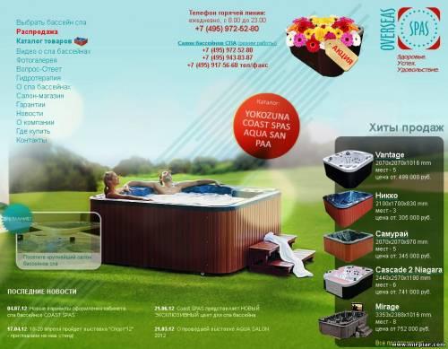 SPA -бассейн