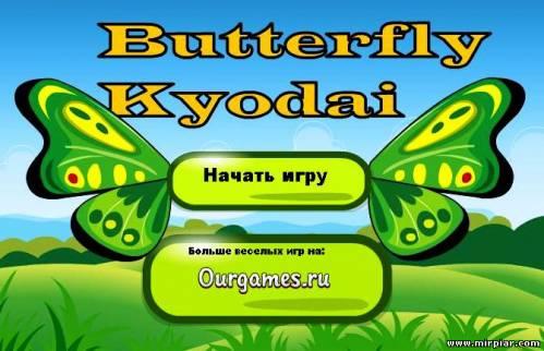 Бабочки играть онлайн бесплатно