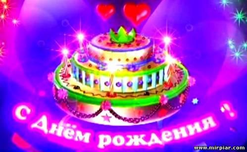 Музыкальные поздравления с днем рождения на мобильный