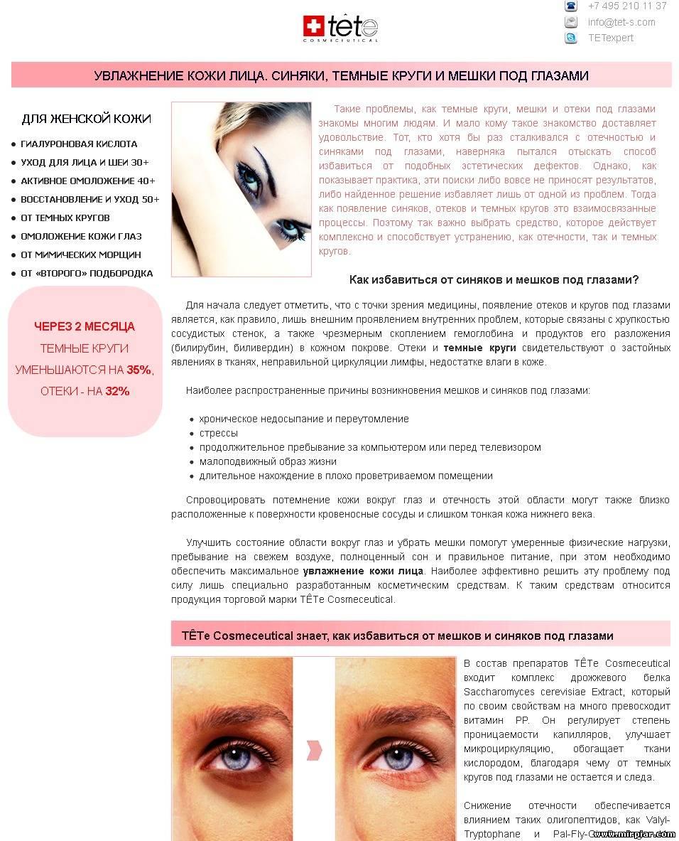 Курсы макияжа яны левенцевой