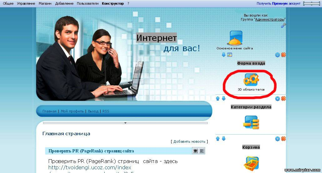 """Как сделать облако тегов для сайта ucoz, укоз, юкоз - Полезно знать - Как создать сайт - Каталог статей - """"MirPiar.com"""" - Справо"""