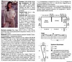 Качественные выкройки, понятное описание, Схемы вязания спицами и крючком.