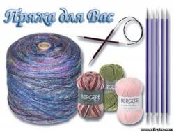 для вязания, пряжа для вязания, спицы для вязания, наборы для вязания