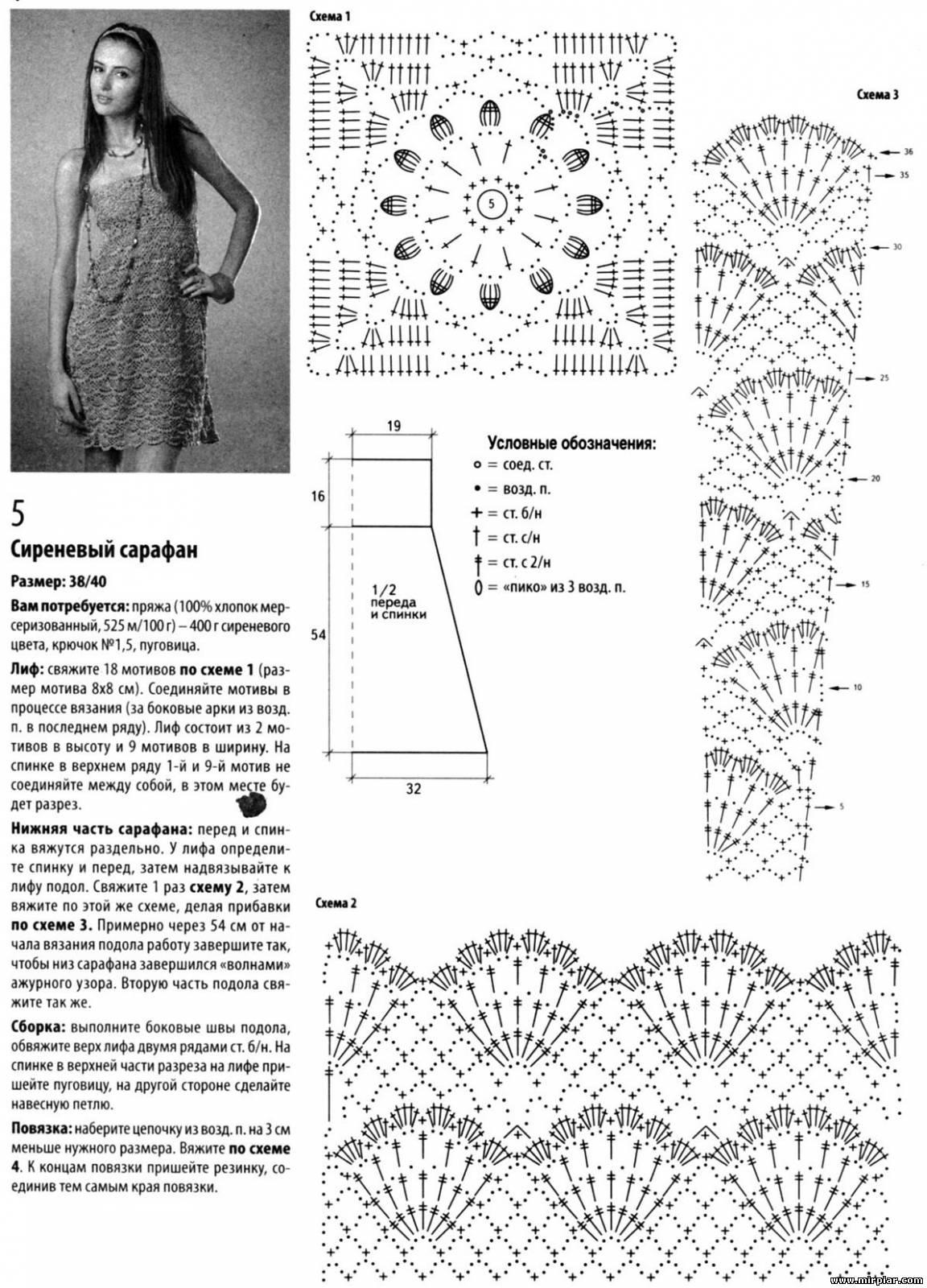 Вязание крючком сарафан на лето схемы и описание