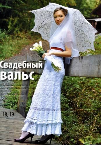 Свадебное вязание: вязаное