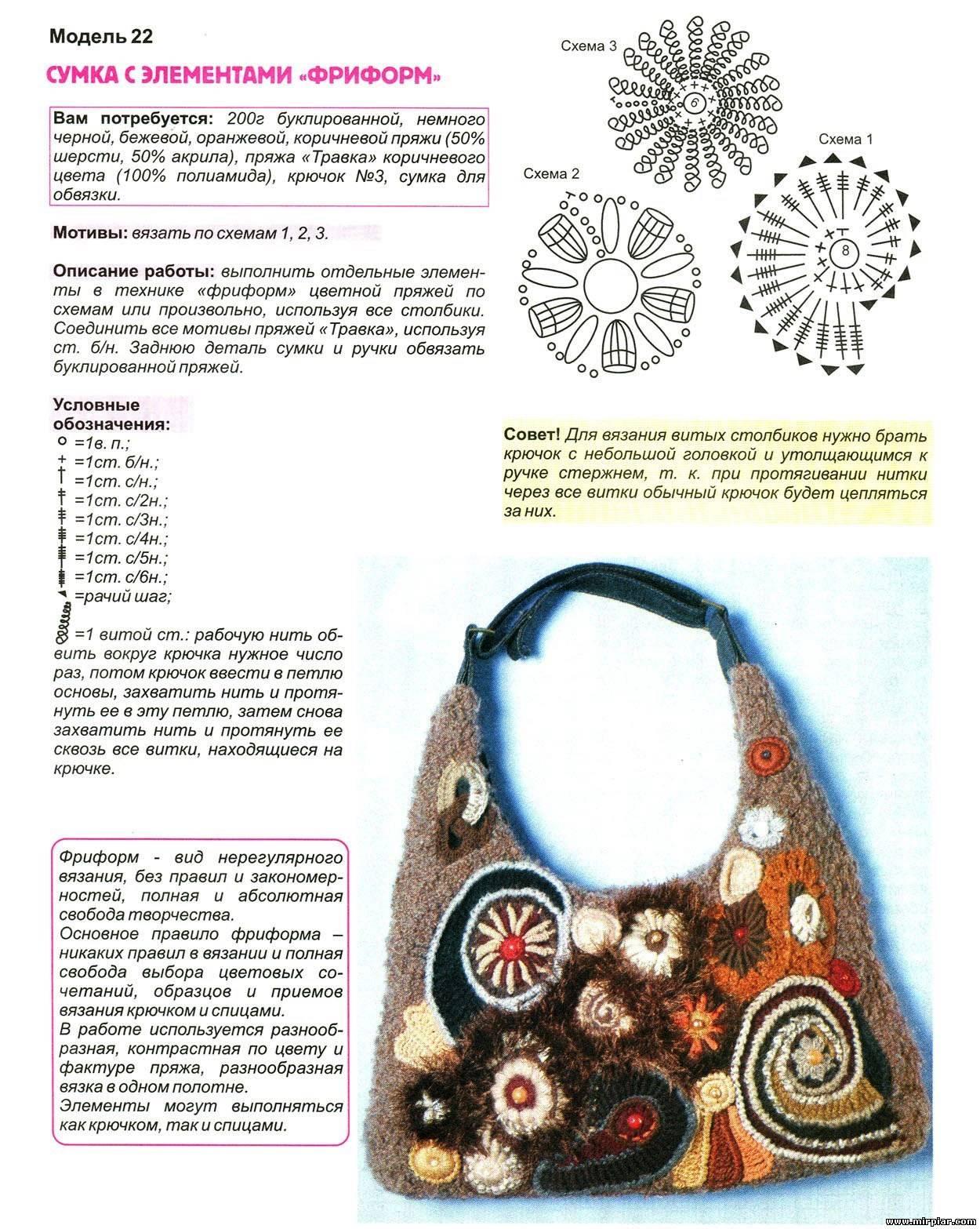 Вязание крючком модели сумочек