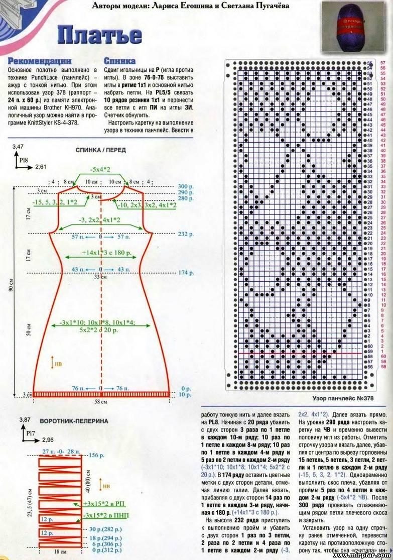 Вязание на машине лк 150 модели схемы