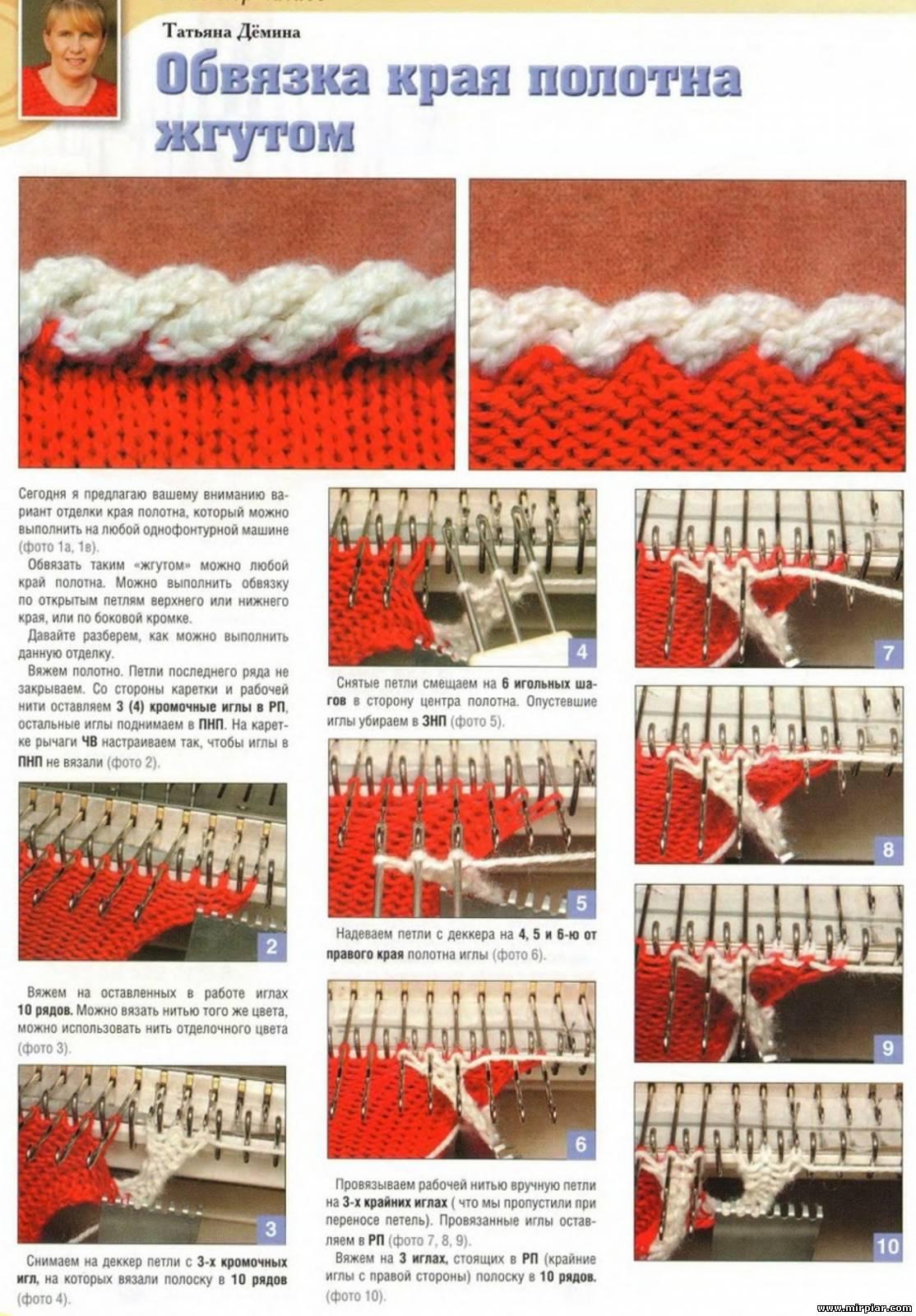 Вязание изделий на машине