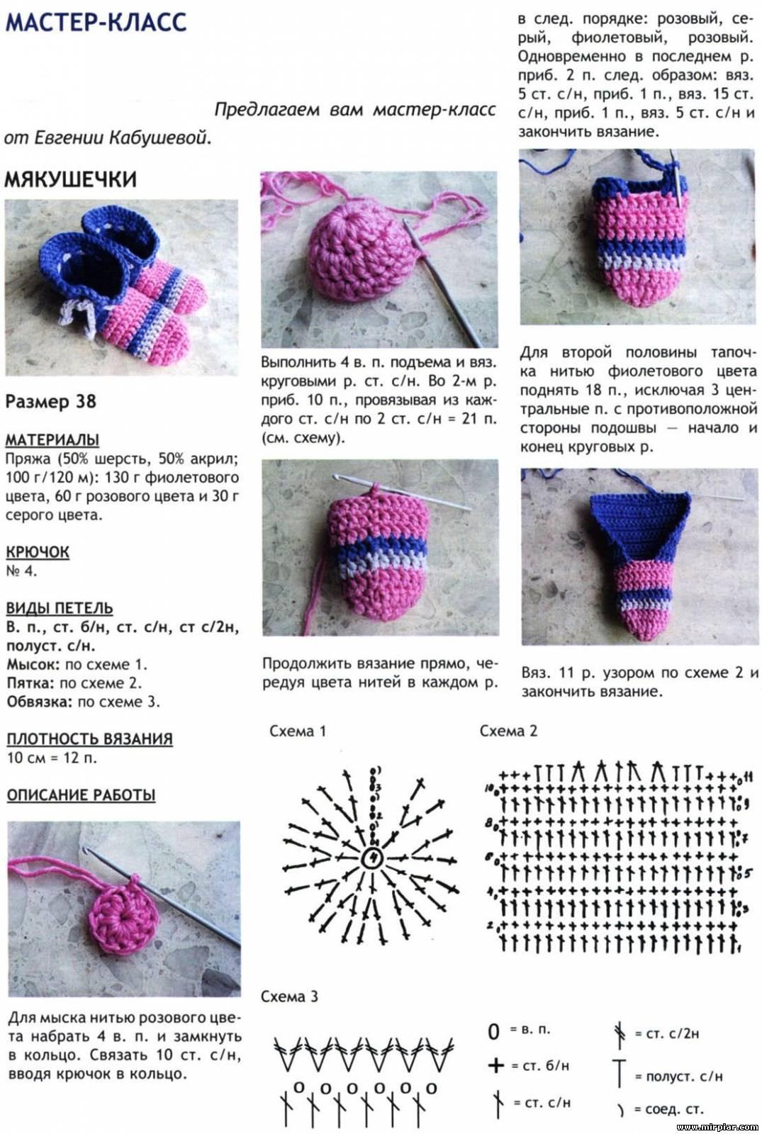 Детские носки крючком для начинающих с пошаговым