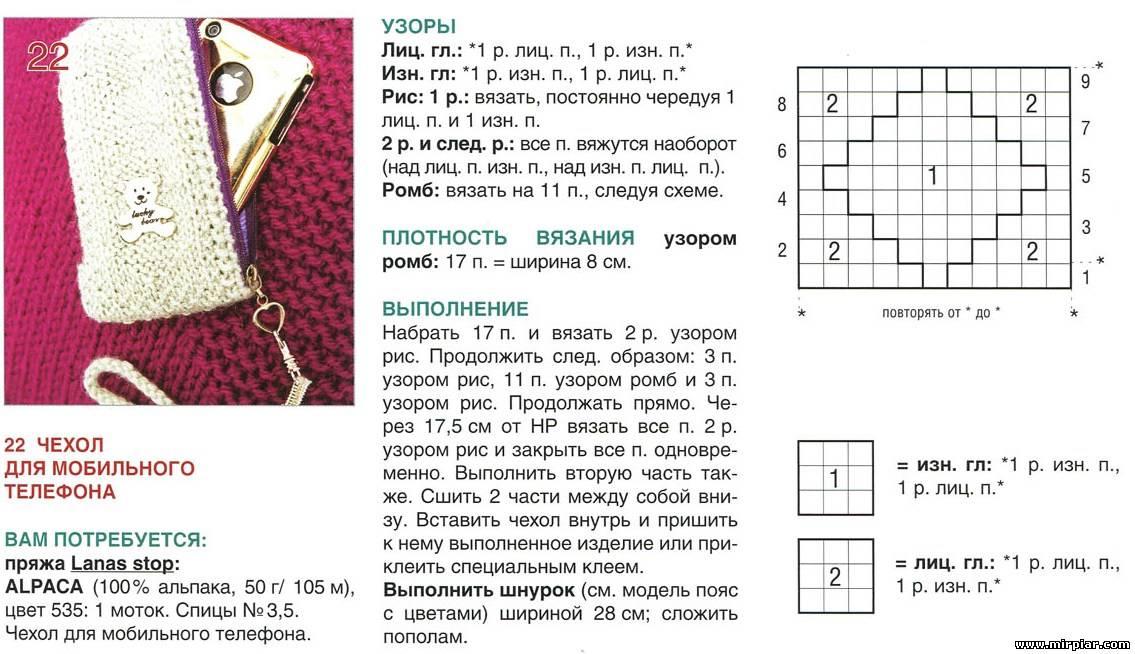 Схема чехла для телефона крючком