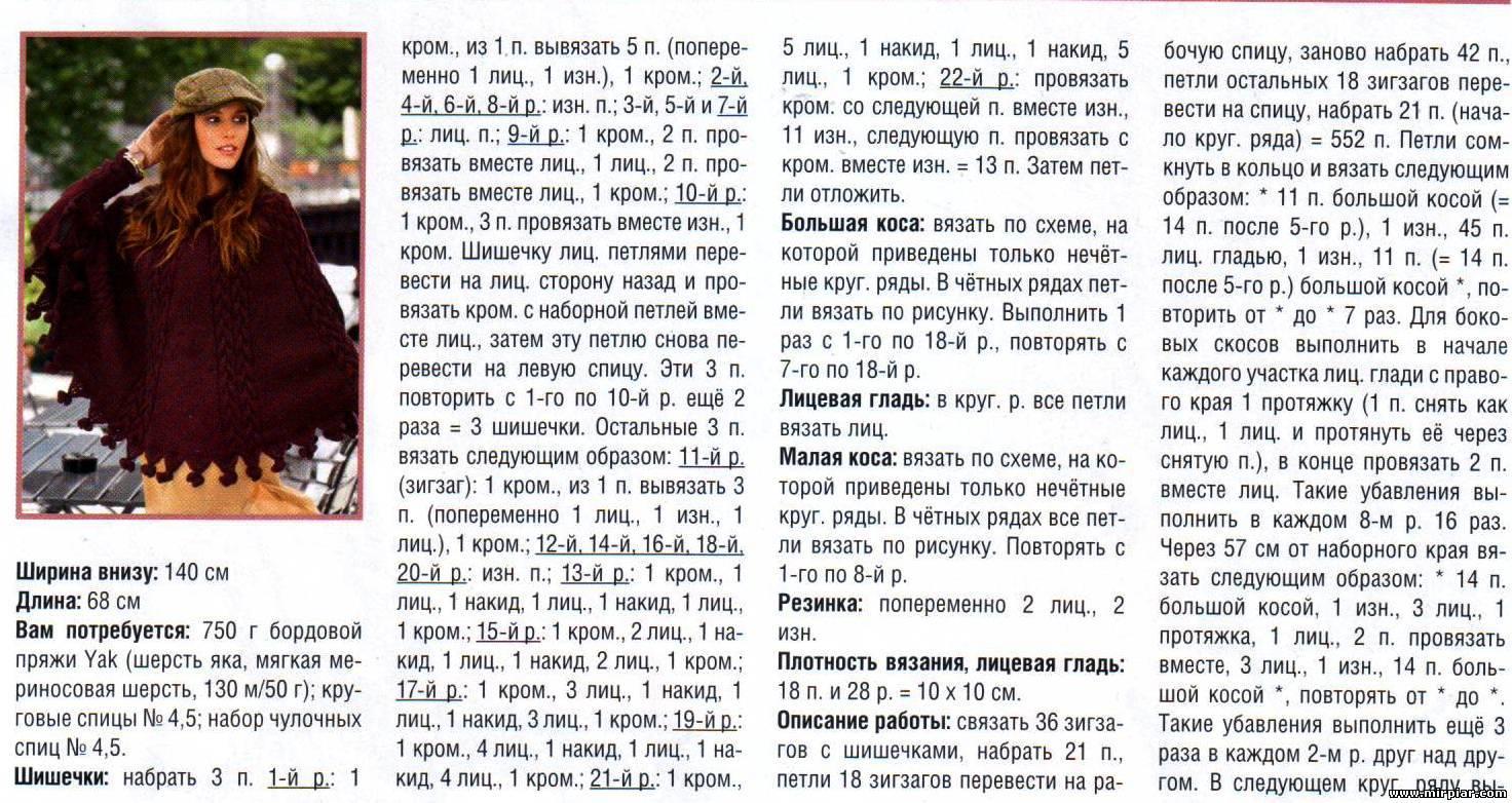 Пончо с косами спицами ДОМОСЕДКА 69
