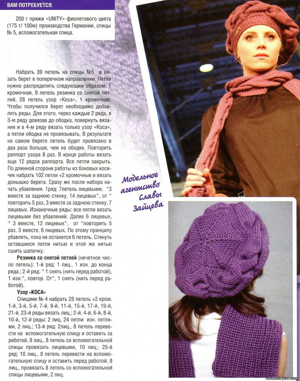 Вязанье на спицах шапочки береты