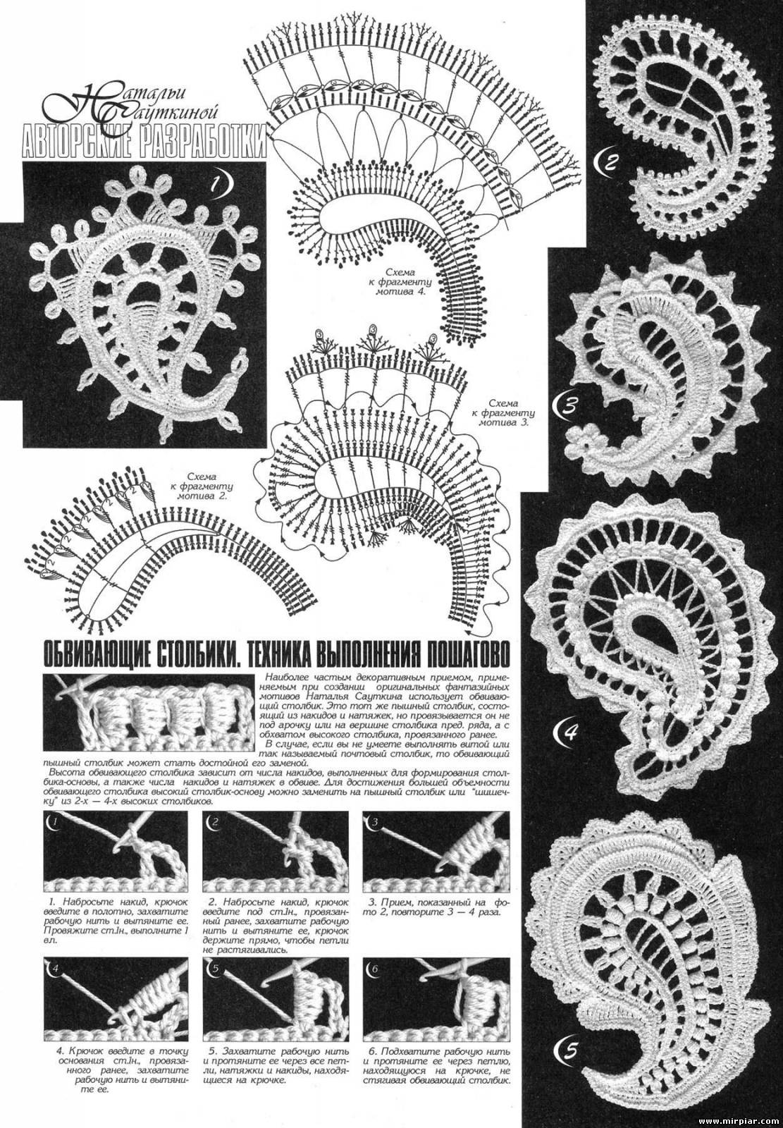 Free Crochet Paisley Motif Pattern : ???????? ?????? ?? ?????? *?????????* - ?? ? ????? ...