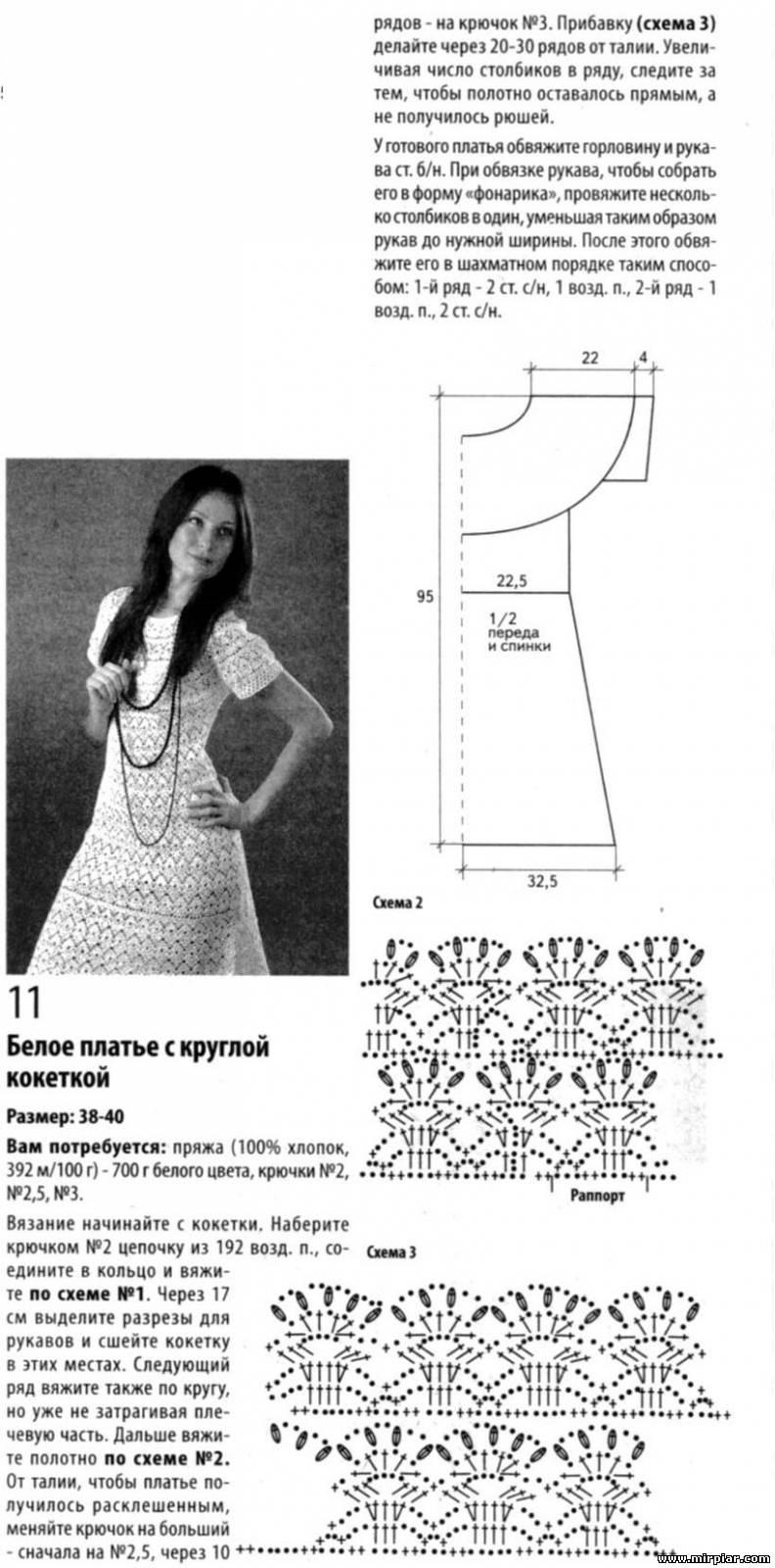 Платье с кокеткой крючком для девочки