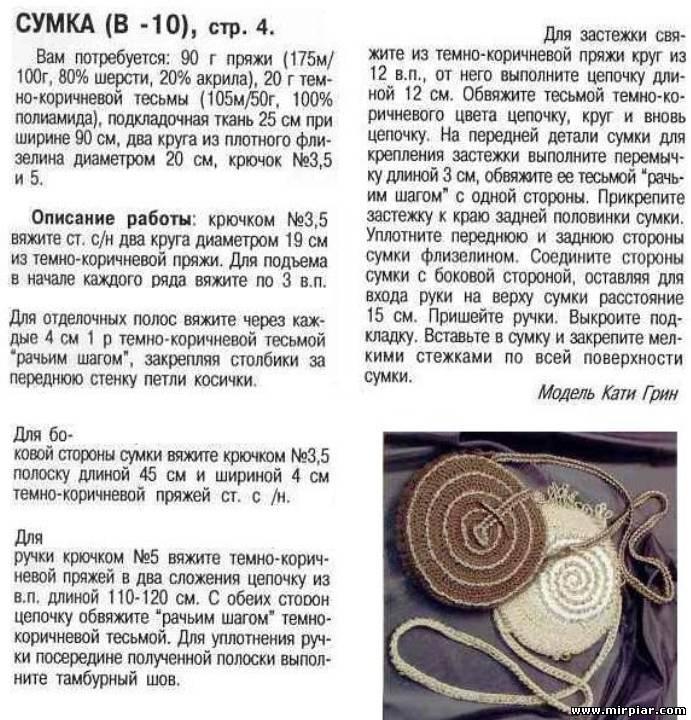 Для вязания этой сумки вам понадобится около 100 гр. плотной пряжи. .  Подробное описание работы ниже.