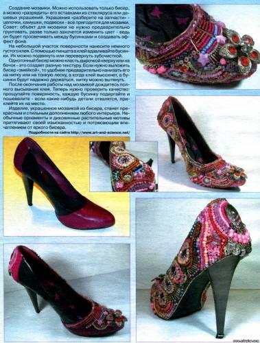 переделка обуви декорирование