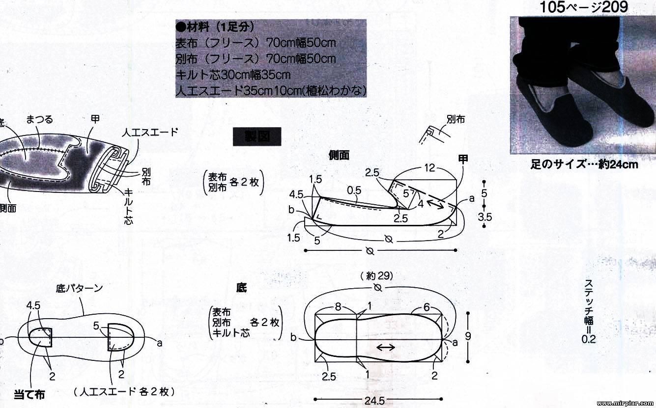 Как сшить домашние тапочки-сапожки своими руками 2 варианта 6