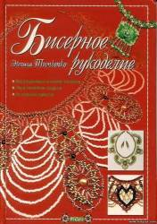 Значительное место отведено описанию основных приемов низания бисера, многие... книга.