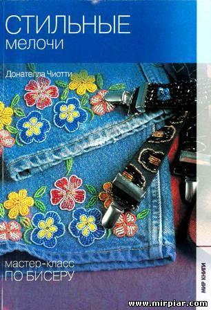 Стильные мелочи, вышивка бисером, мастер класс, украшение одежды.