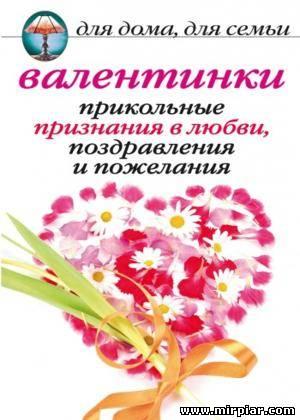 Валентинки Прикольные признания в любви, поздравления и пожелания