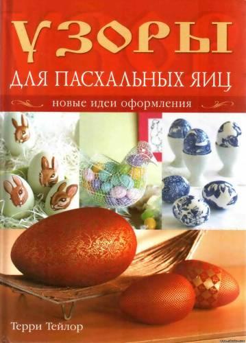 узоры для пасхальных яиц