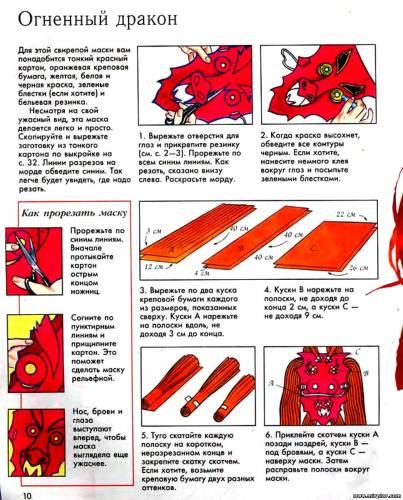 как сделать маску дракона