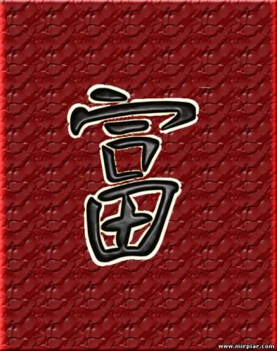 символ богатства по фен шуй
