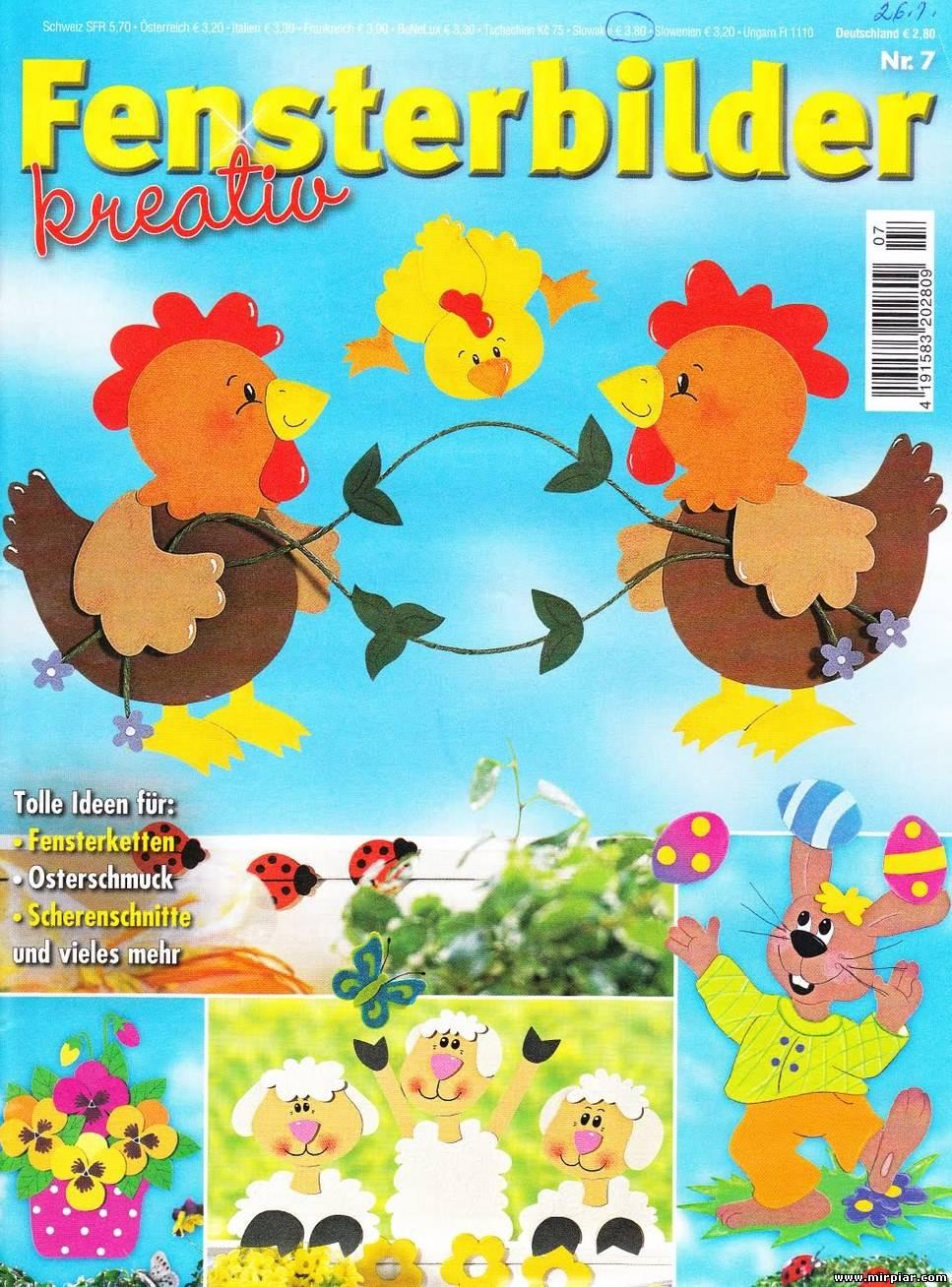 Журнал по поделкам для детей 511