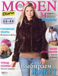 Diana Moden Simplicity (Диана Моден Симплисити) №02/2012 (февраль)