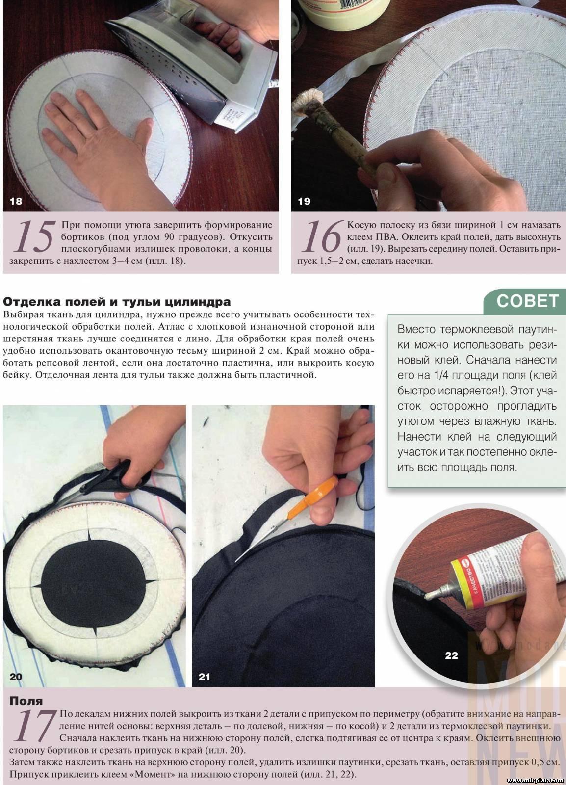 Шляпки своими руками инструкция