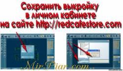 Как распечатать выкройки RedCafe