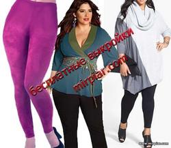 леггинсы, free pattern, большие размеры, мода плюс, шитье, для полных, леггинсы выкройка, выкройки бесплатно, pants, pattern pants, pattern sewing, мода Plus, выкройки скачать, шитье
