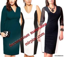 free pattern, платье футляр, выкройки платьев, большие размеры, мода плюс, шитье, для полных, выкройки бесплатно, pattern sewing, мода Plus, платье со вставками, выкройки скачать, шитье
