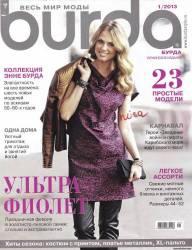 журнал Burda январь 2013 читать онлайн.