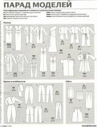 Бесплатные выкройки  одежды Бурда 11 2011 база RedCafe