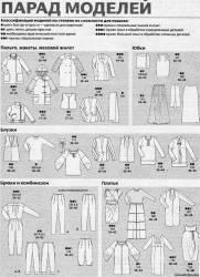 Бесплатные выкройки одежды Бурда 9 2011 база RedCafe