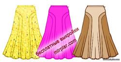 бесплатная выкройка юбки с фигурными клиньями