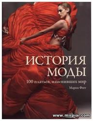 Книга Марни Фогг, История моды, 100 платьев, изменивших мир, дизайнеры