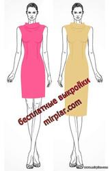 выкройка платья футляр с драпировкой и цельнокроеной стойкой