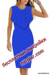 летнее платье футляр выкройка