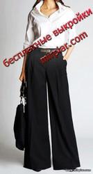 широкие брюки Марлен выкройка бесплатно