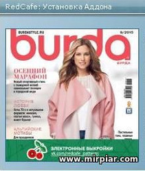 база RedCafe Burda 9 2015