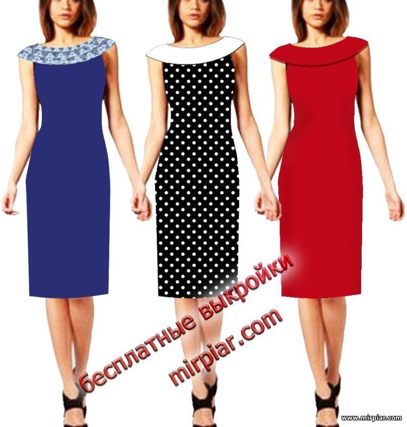 free pattern, платье футляр, выкройки скачать, скачать, шитье, платье выкройка, платья, Pattern, выкройки бесплатно, выкройка платья футляр