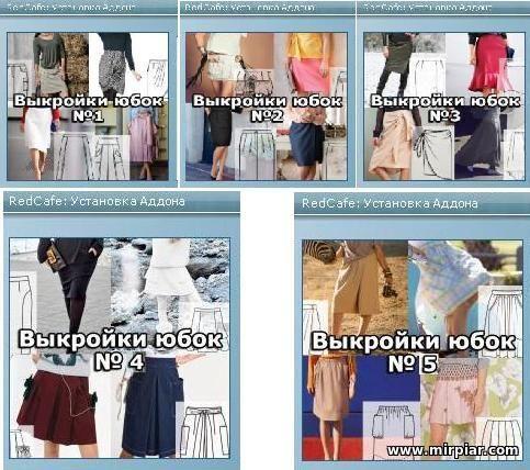 базы RedCafe, скачать базы RedCafe, юбки, программа по шитью, шитье. выкройки