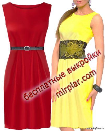 free pattern, выкройки платьев, платье-футляр, pattern sewing, выкройки скачать, шитье, готовые выкройки, cкачать, ПЛАТЬЯ, шитье и вязание
